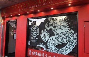 ramen, noodle,tonkotsu,豚骨,ラーメン,元助,博多,博多元助,