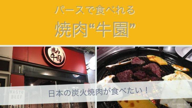 焼肉,牛園,パース,西オーストラリア,日本食,レストラン,パースシティ,ジャパレス,炭火焼肉