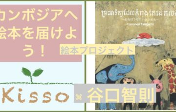 kisso,カンボジア,絵本,谷口智則,絵本プロジェクト,