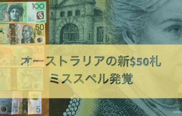 オーストラリアドル,お金,新$50札,エディスコーワン,スペルミス,,誤植