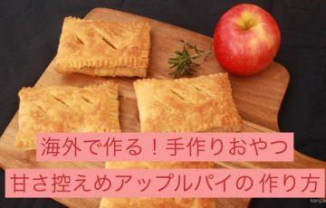 アップルパイ,手づくり,簡単レシピ,料理,おやつ,りんご,手づくりおやつ,海外レシピ,オーストラリア,マーガレットリバー ,西オーストラリア