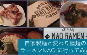 ラーメン,自家製麺,パース,西オーストラリア,Nao,日本食,レストラン,