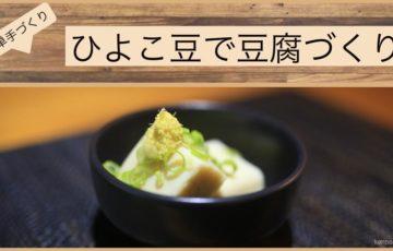 ひよこ豆,チックピー,手づくり,簡単レシピ,豆腐,豆腐作り,海外レシピ,オーストラリア,マーガレットリバー